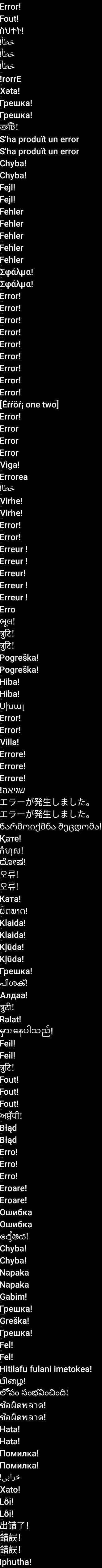 res-xhdpi/images/error_text.png