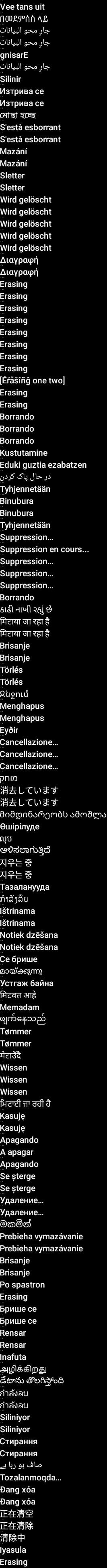 res-hdpi/images/erasing_text.png