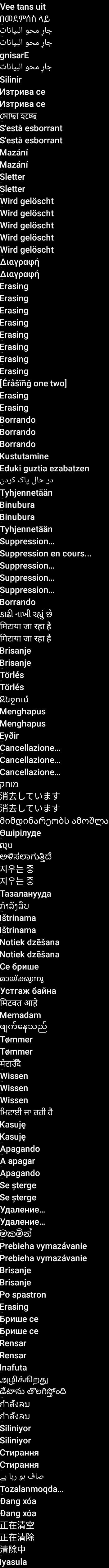 res-xhdpi/images/erasing_text.png