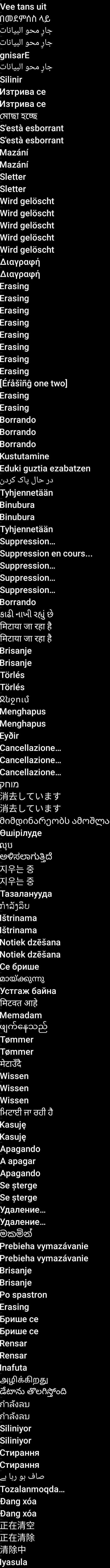 res-xxhdpi/images/erasing_text.png