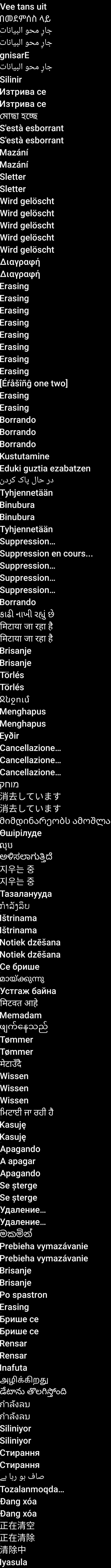 res-xxxhdpi/images/erasing_text.png